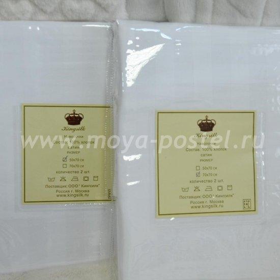 Наволочки Kingsilk NV-70-Bel - каталог постельного белья в интернет-магазине Моя постель
